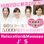 Relaxation&Massage J'S (ジェイズ)
