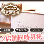 Doigt de fee onze 【ドゥワドフェ オンズ】・COMME-CI COMME-CA【コムシコムサ】_サムネイル